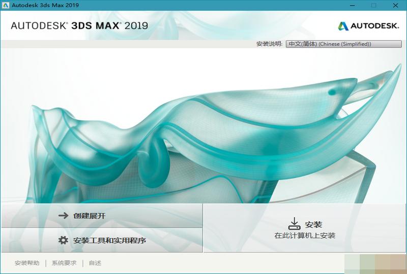 3ds Max 2019.1.1 官方正式版及破解注册机